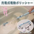 あすつく  充電式電動ポリッシャー ライトブルー El-70242 お風呂場 壁 床 浴槽 お掃除 電動ブラシ コードレス バスポリッシャー 風呂 掃除 ブラシ 電動