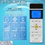 【送料無料】オーム電機 エアコン用リモコン 主要13社対応 OAR-240N