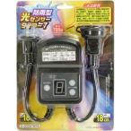【送料無料】防雨型光センサースイッチ タイマー付き 700W S-OCDSTM7A