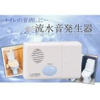 あすつく  トイレ 音消し 音楽 ミニ流水音発生器 OGH-1 節水・節約・エコ