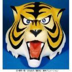 在庫あり【送料650円】キャラクターマスク タイガーマスク ラバーマスク