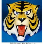 在庫あり【送料無料】 タイガーマスク ラバーマスク オガワスタジオ