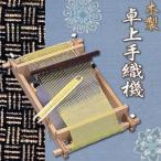 【送料750円】卓上手織機 木製