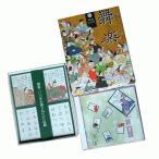 【送料750円】小倉百人一首CD付「舞楽」