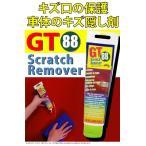 在庫あり【送料無料】GT88 スクラッチリムーバー カー用品 車の傷補修剤 コンパウンド キズ隠し