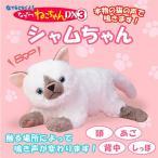 あすつく  なでなでねこちゃんDX3 シャムちゃん ぬいぐるみ 人形 センサー 猫  ねこ ネコ シャム 鳴き声 高齢者 こども ペット おしゃべり 話し相手