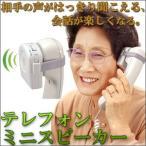 あすつく  電話機用スピーカー  テレフォンミニスピーカー AY-1044 受話音量増幅器 電話拡声器