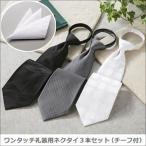 【送料850円】ワンタッチ礼装用ネクタイ3本セット(チーフ付) 10640