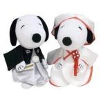 あすつく  スヌーピー ウェディング ミニマスコット 和風 182560 ぬいぐるみ 結婚祝い ブライダル ウェルカム ドール