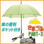 在庫あり【送料無料】さすべえPART-3 ブラック 普通自転車用