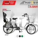 【子供乗せ】完組配送 電動アシスト自転車 内装3段  20インチ BM-DLX203PS OGKチャイルドシートで安心 2人乗り対応 5.8Ah 保育園送り迎え