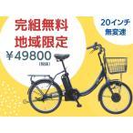 スモール設計 20インチ電動アシスト自転車【無変速20インチ/アシスト3モード】カイホウジャパンBM-TZ500 ネイビー5.8Ah