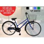 シティサイクル 自転車 26インチ  ママチャリ Lupinusルピナス LP-266TD 外装6段 5カラー