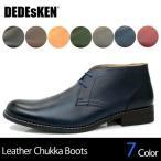 ビジネスシューズ メンズ 紳士靴 日本製本革チャッカブーツ10561 デデスケン