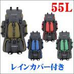 登山 リュック サック大容量55L 旅行用バックパック 軽量 防水ザック メンズ レディース