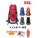 登山 リュック サック大容量50L 旅行用バックパック 軽量 防水ザック メンズ レディース