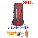 大容量80Lアウトドア旅行登山リュックサック、ザック セール