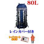 大容量80Lアウトドア旅行登山リュックサック、ザック、バックパック セール