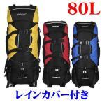 アウトドア旅行用バックパック 登山用リュック大容量80L セール