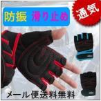 ウェイトトレーニング グローブ トレーニンググローブ パワーグリップ フィットネス フィッテング 手袋 指切り ベンチプレス 筋トレ ダンベル
