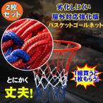 バスケットゴールネット 太め増強 2枚セット バスケットゴールリングネット バスケットゴール ネット 2点セット バスケットボール