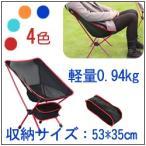 アルミチェア 折りたたみ椅子 アウトドア 軽量 椅子 コンパクト 背もたれ 折り畳み キャンプ 便利グッズ