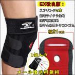 膝サポーター 1個入り ヒザ用 ひざ用 ひざ痛 簡単装着 膝関節  半月板 膝 ねじれ制限