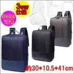 ビジネスバッグ  通学 通勤 旅行用バックパック アウトドア 3WAY バッグ 軽量 ショルダー付