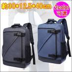ビジネスリュック  通学 通勤 旅行用バックパック アウトドア  バッグ 軽量
