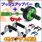 セット商品 プッシュアップバー+腹筋ローラーセット