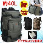 ビジネスリュック 通学 通勤 旅行用バックパック アウトドア 3WAY バッグ 軽量 ショルダー付