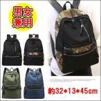 デイパック ビジネスリュック 通学 通勤 旅行用 アウトドア バッグ 軽量 防水 登山用リュックサック トレッキング  カバン 鞄 かばん レディース