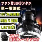 扇風機 LEDランタン 2way ファン付LEDライト キャンピングファン  電池式 ランプ 非常用ライト