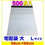 宅配袋 ビニール 大 L  激安 500枚 宅配用ビニール袋 大きい 業務用厚口 強力テープ付き 白色 ポリ袋30L 50×60cm 500枚入り