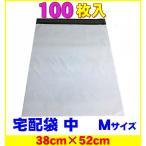 宅配袋 ビニール 中 M  激安 100枚 業務用厚口 強力テープ付き 白色 ポリ袋20L 38×52cm 通販 防水 100枚入り