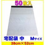宅配袋 ビニール 中 M  激安 50枚 業務用厚口 強力テープ付き 白色 ポリ袋20L 38×52cm  通販 防水 50枚入り