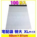 宅配袋 ビニール 特大 XL 激安 100枚 業務用厚口 強力テープ付き 白色 ポリ袋45L