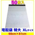 宅配袋 ビニール 特大 XL 激安 50枚 業務用厚口 強力テープ付き 白色 ポリ袋45L