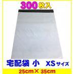 宅配袋 ビニール 小 b4 ミニ XS  激安 300枚 業務用厚口 強力テープ付き 白色 ポリ袋9L 通販 防水 宅配用ビニール袋 a4  60サイズ