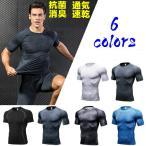 コンプレッションウェア シャツ 半袖インナーシャツ 丸首  春/夏/秋 吸汗速乾インナー メンズ