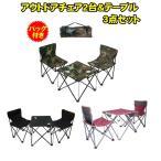 一年間保証 アウトドア チェア テーブル 3点セット 背もたれつき アルミ イス 軽量 椅子 コンパクト レジャーテーブル  チェアセット キャンプ