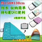 3人用レジャーシート   大きい ピクニックシート レジャーマット ピクニックマット 楽しい行楽の必需品 キャンピング キャンプ マット
