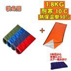 洗える寝袋 耐寒温度-10℃ 封筒型