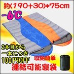 ショッピング寝袋 寝袋 耐寒温度-6℃ 封筒型 連結可能 シュラフ  秋用 冬用 キャンプ 防災 ツーリング アウトドア 洗濯機可能