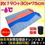 ショッピング寝袋 シュラフ 寝袋 連結可能 2本セット 耐寒温度-6℃ 封筒型 秋用 冬用 キャンプ 防災 ツーリング アウトドア 洗濯機可能
