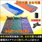 シュラフ 寝袋 耐寒温度-6℃ 封筒型 連結可能  秋用 キャンピング エアマット 2点セット 冬用 キャンプ 防災 ツーリング アウトドア