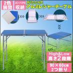 キャンプ 折りたたみ アルミテーブル 高さ調整可能 ガーデン アウトドア 軽量 昇降式 コンパクト ツーリング 折り畳み トレッキング レジャーテーブル
