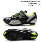 SPD-SLシューズ 自転車 サイクル サイクリング ロードバイク シューズ 靴 shoes セール