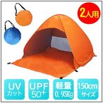 ワンタッチテント ポップアップテント UVカット ビーチテント 日よけ キャンプ サンシェード 簡易テント 2-3人用 キャンプ用品 メッシュ
