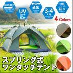 4〜5人用 ワンタッチ ポップアップテント ビーチテント オートテント キャンプ イベントテント サンシェード レジャー ドーム型